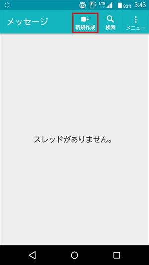 arrows M02のメッセージアプリ起動画面