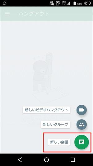 arrows M02のハングアウトアプリで新しい会話を作成する