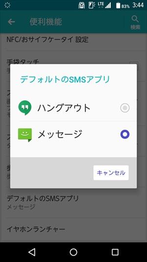 arrows M02のデフォルトのSMSアプリ設定
