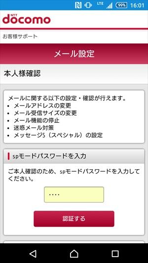 spモードパスワード入力画面
