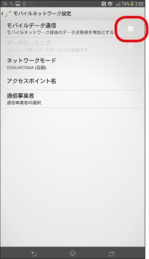 モバイルネットワーク画面