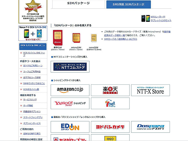 SIMカード販売サイトを確認