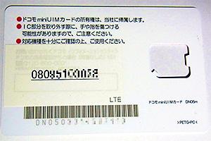発信番号と端末製造番号を確認する