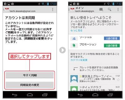 Gmailアプリで同期設定を確認