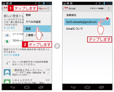 Gmailアプリの画像の非表示設定を行う