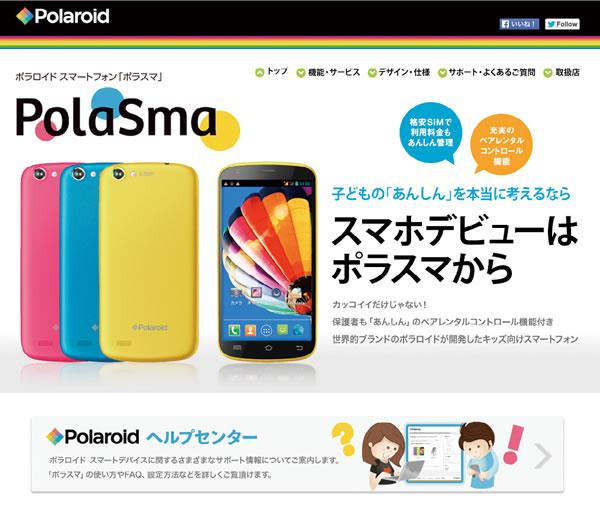 ポラロイドのスマートフォン「ポラスマ」の例