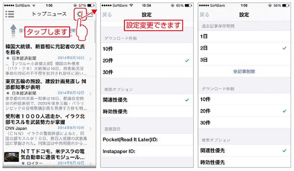 G! ニュースのアプリの設定を変更する