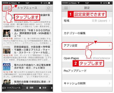NewsDailyのアプリを起動して設定画面を見る