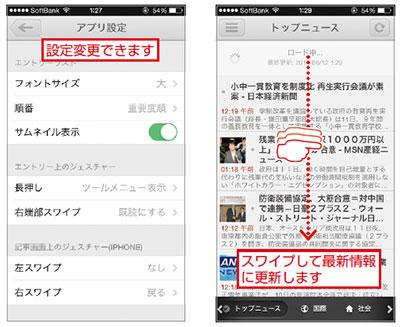 NewsDailyのアプリ設定画面で最新ニュースを取得する