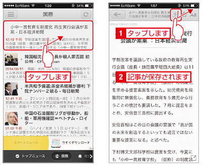 NewsDailyのアプリを起動してトレイマークをタップする