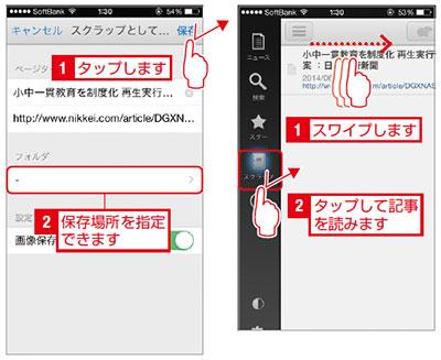 NewsDailyのアプリで保存フォルダーを指定してオフラインで読む