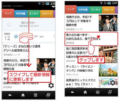 スマートニュースのアプリを起動してメイン画面を表示する