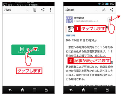スマートニュースのアプリをスマートモードで表示する