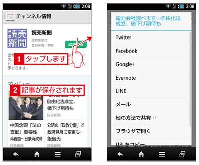 スマートニュースのアプリの記事を各SNSへ共有可能です