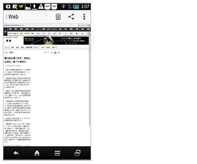 スマートニュースのアプリをウェブモードで表示する