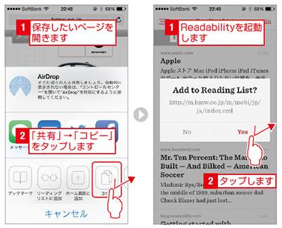 Readabilityのアプリ起動