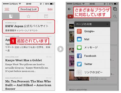 Readabilityのアプリはさまざまなブラウザに対応しています
