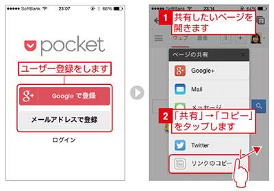 Pocketにユーザー登録をする