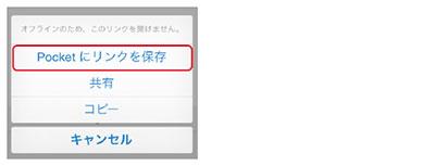 オフラインでリンクをタップするとアプリ内にリンクを保存する