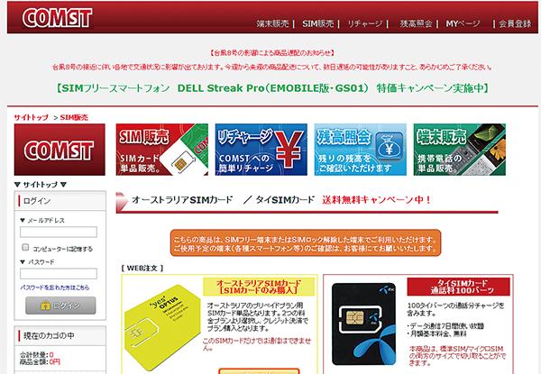 格安SIMの通販を行う「COMST」サイト