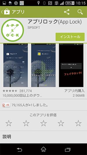 特定アプリの起動を禁止できる「アプリロック」の画面