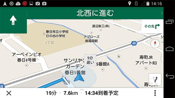 格安SIMと古いスマホを組み合わせてGoogleマップで本格ナビ
