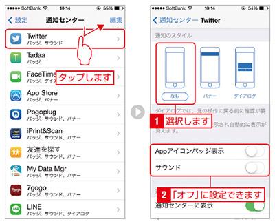 アプリを個別に通知設定する方法