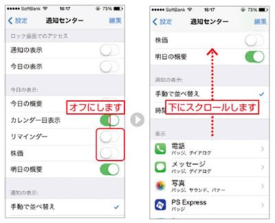 アプリごとに通知設定をする方法