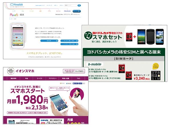 スマホと格安SIMのセットが販売されているサイト