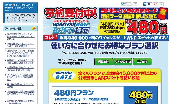 ワイヤレスゲート Wi-Fi+LTE SIMカード