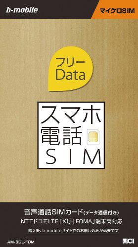 例)b-mobile スマホ電話SIM フリーData