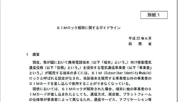 総務省「SIMロック解除に関するガイドライン