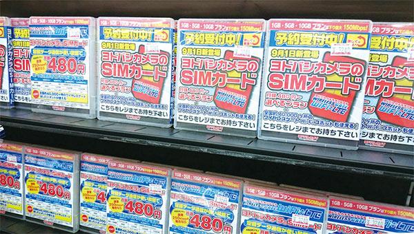量販店の格安SIM売り場2