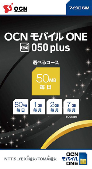例)OCNモバイルONE 050plusセット