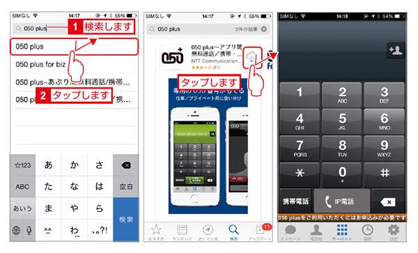 iPhoneに「050plus」をインストールする手順