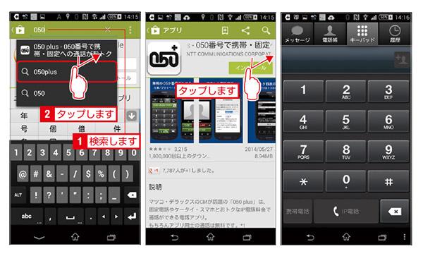 Androidに「050plus」をインストールする手順