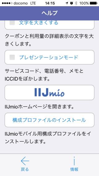 ios9みおぽんプロファイルインストール