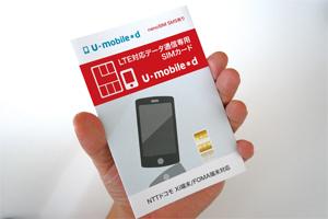 店頭で格安SIMのパッケージを購入する