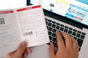 購入したパッケージに記載の手順通りネットから契約を行う
