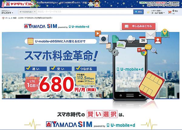 ヤマダ電機のオンラインショップでもSIMの購入ができる