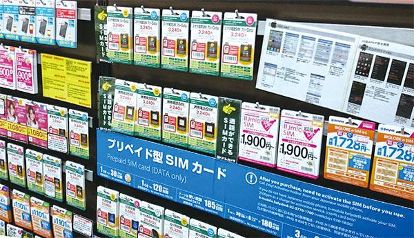 家電量販店の格安SIMコーナー