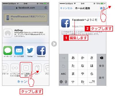 iOSブラウザでFacebookを使用する3-4