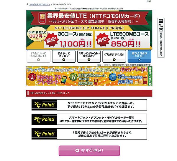 1.BB.exciteの利用登録