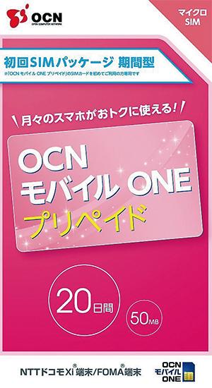 OCNのプリペイドSIMカード