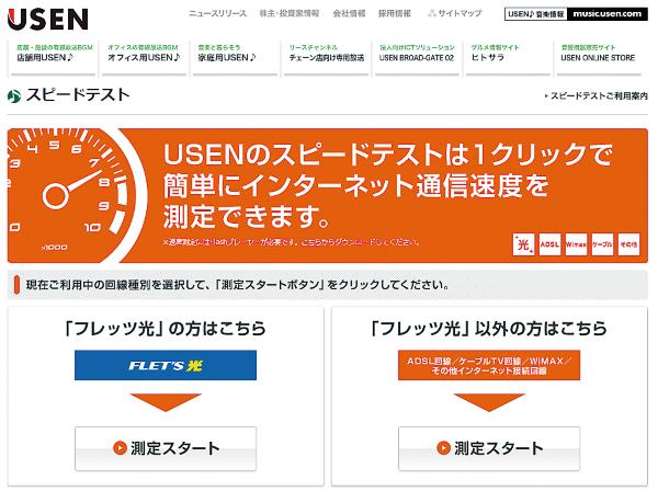 通信速度測定サイト