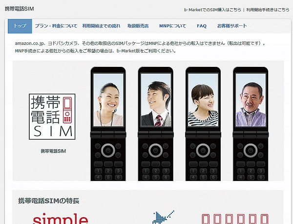 ガラケー専用の格安SIM「携帯電話SIM」