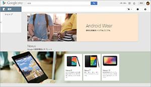 Google Playにアクセス
