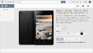 Nexus7も注文可能