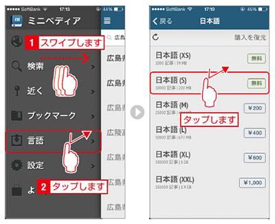 オフライン百科事典STEP1-2
