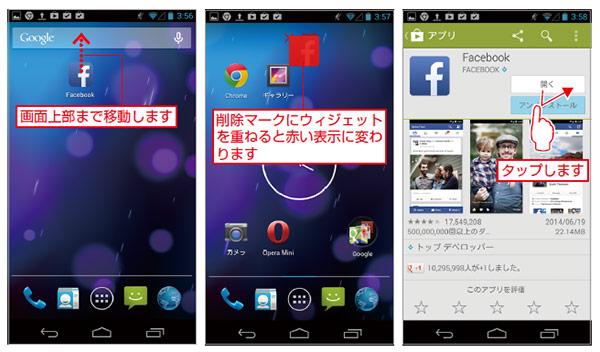 Androidでの設定方法